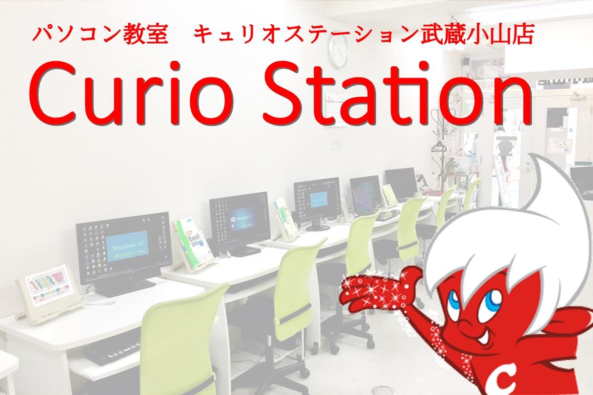 キュリオステーション武蔵小山店