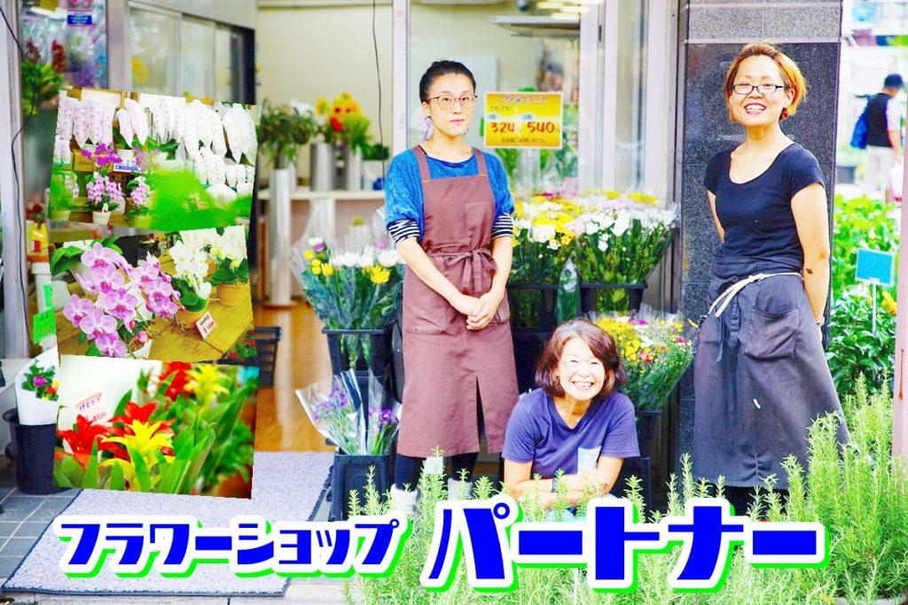 パートナー(花市場)