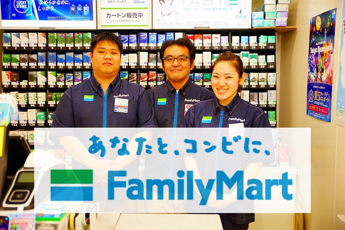 ファミリーマート小山三丁目店