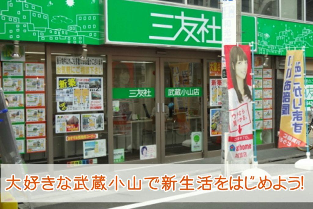 (株)三友社武蔵小山店