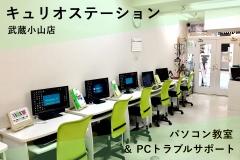 キュリオステーション武蔵小山 店内風景