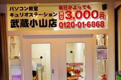 キュリオステーション武蔵小山 店頭