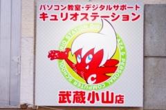 キュリオステーション武蔵小山 看板4