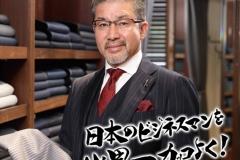 m-tomatsu_日本リペアコンシェルジュ協会_戸松社長