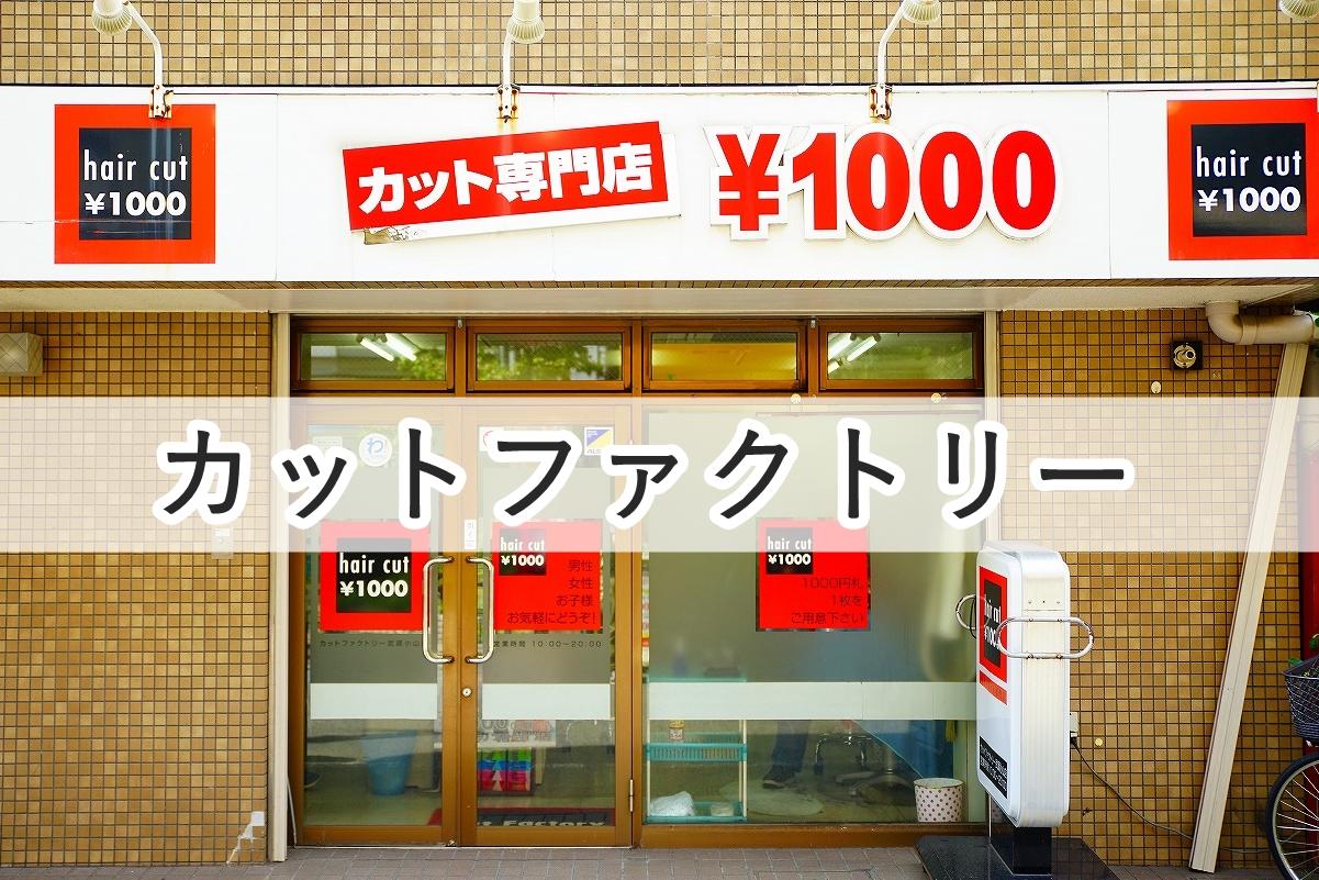 カットファクトリー武蔵小山店