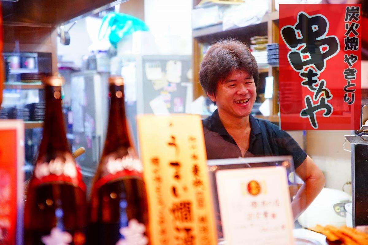 串もんや 武蔵小山店