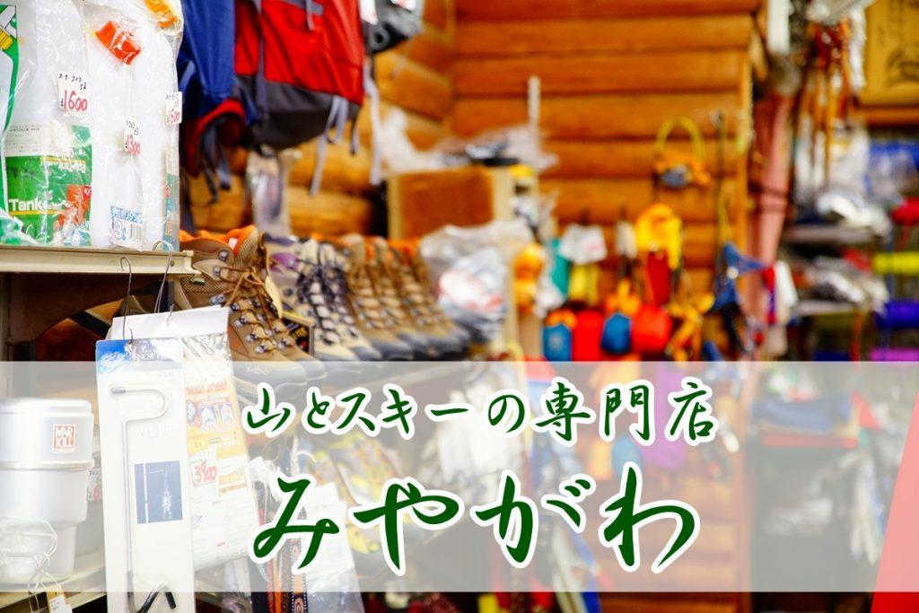 Miyagawa sports