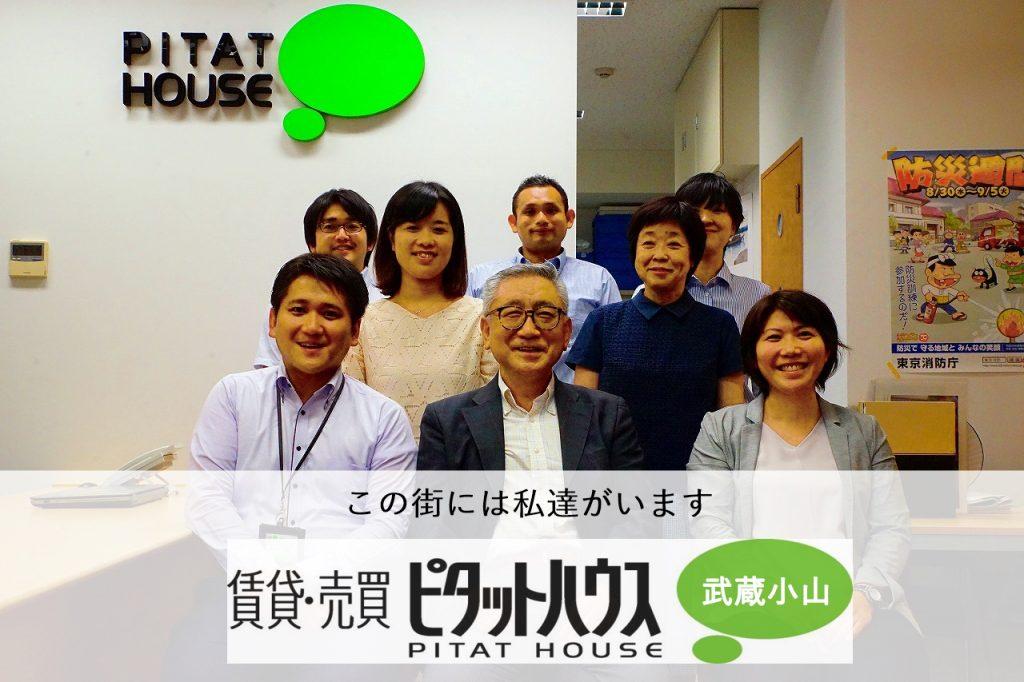 ピタットハウス武蔵小山店