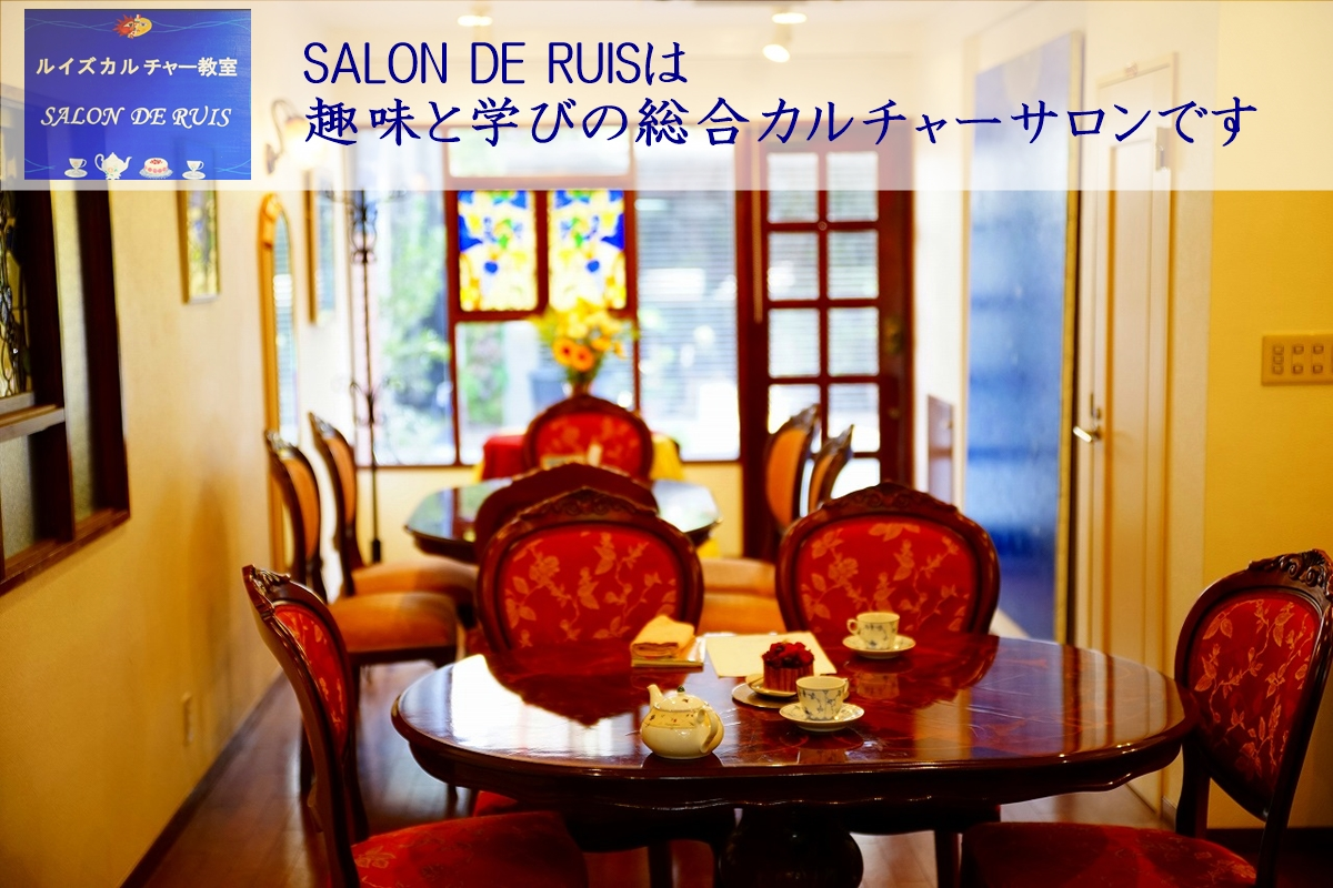 SALON DE RUIS教室