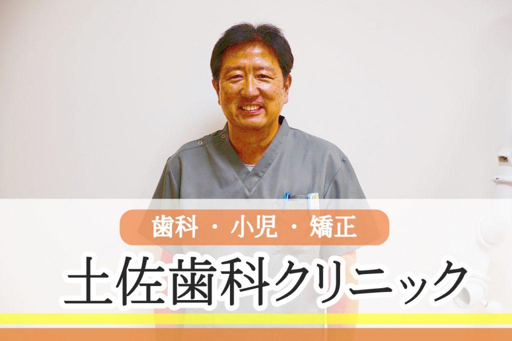武蔵小山 土佐歯科クリニック