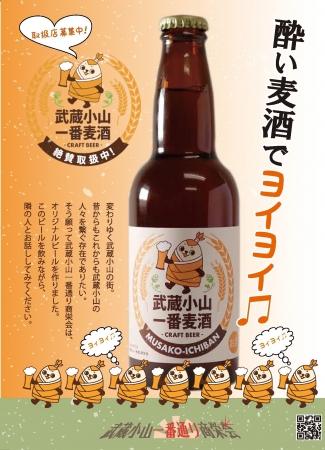 武蔵小山一番麦酒